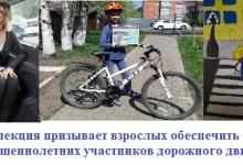 Госавтоинспекция призывает взрослых обеспечить безопасность несовершеннолетних участников дорожного движения