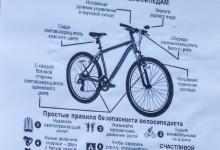 3 июня отмечался Всемирный день велосипеда
