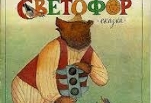 Литература о Светофоре