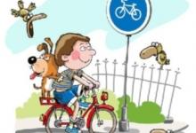 Велосипедист, осторожно!