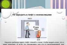 Не заходить в лифт с незнакомцами