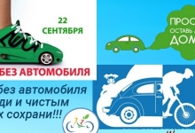 22 сентября-Всемирный день без автомобиля