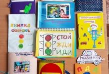 «Лучшая книжка-малышка по правилам дорожного движения»