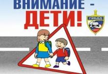 Руководитель Госавтоинспекции в прямом эфире рассказал о детской аварийности во дворах