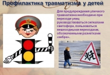 Детский дорожно-транспортный травматизм – серьезная проблема
