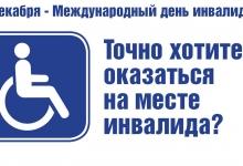 3 декабря во всем мире отмечается Международный день инвалидов
