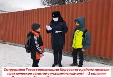 Сотрудники Госавтоинспекции Кировского района провели практическое занятие с учащимися школы №2 селения Эльхотово вблизи образовательного учреждения