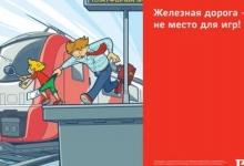 ОАО «РЖД» призывает родителей обратить особое внимание на разъяснение детям правил нахождения на железной дороге!
