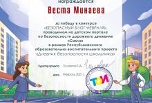 Диплом за победу в конкурсе