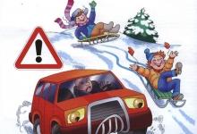 Зимние каникулы,опасность на дороге.