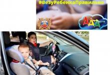 ГИБДД Самарского региона приглашает принять участие в челлендже «Везу ребенка правильно»