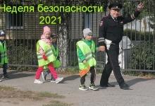 Курганская область присоединяется к проведению мероприятий, проводимых в рамках традиционной всероссийской Недели безопасности