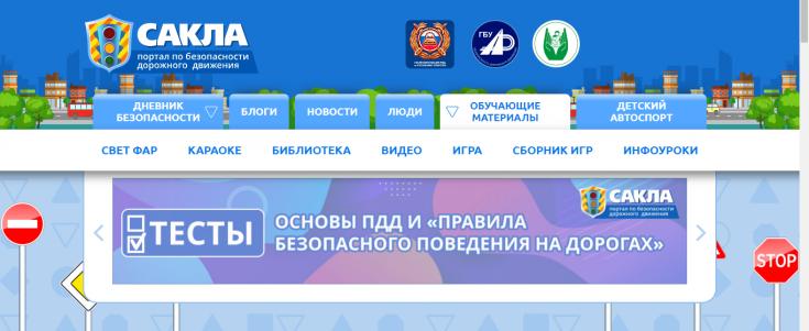 "Онлайн-квест по порталу ""Сакла"""