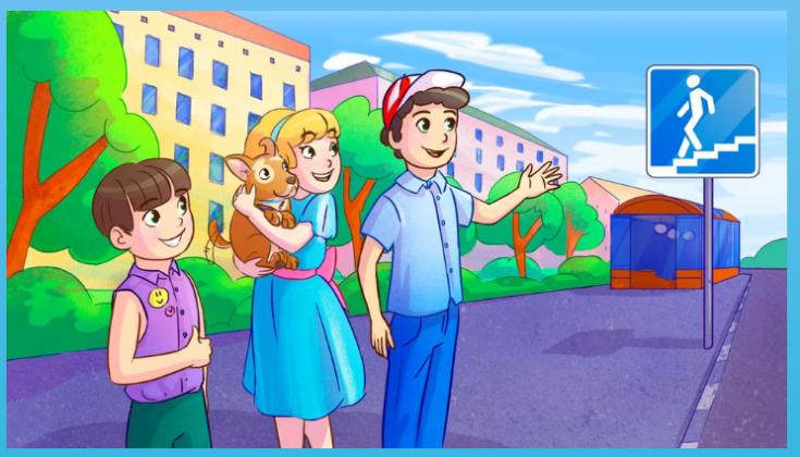 Конкурс рассказов «Сказка о добром пешеходе»