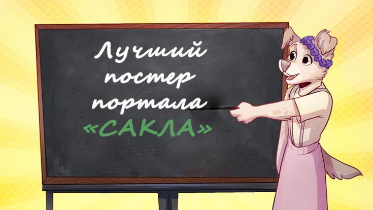 Конкурс на лучший слоган и постер о портале «Сакла»
