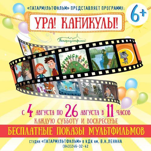 Татармультфильм представляет открытый показ мультфильмов на русском и татарском языках для малышей и взрослых!