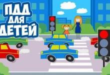 Веселись и соблюдай правила дорожного движения!