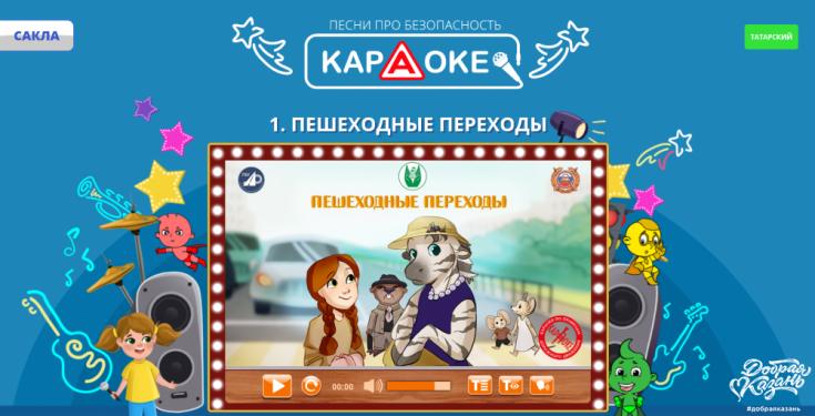 """Конкурс на лучшее исполнение песен-караоке о ПДД """"Твой голос"""" продолжается!"""
