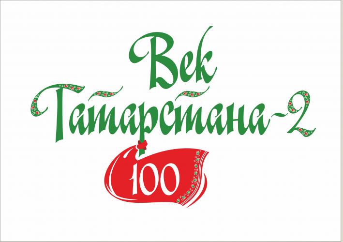 """Национальный проект """"Век Татарстана-2"""" продолжается!"""