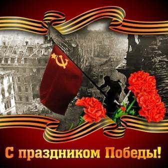 День Великой Победы!