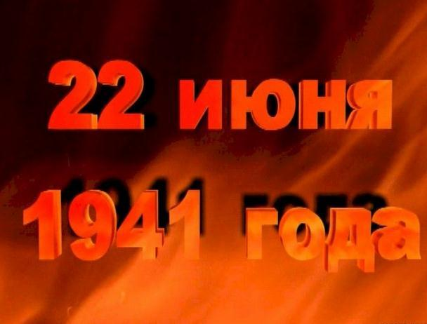 22 июня в России отмечают День памяти и скорби