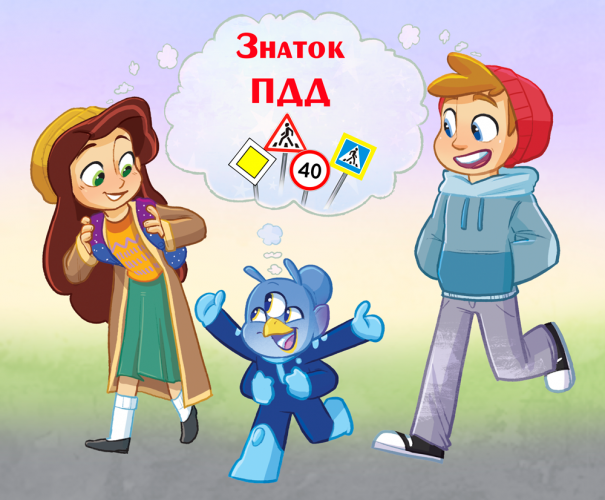 Победители конкурса «Знаток ПДД»