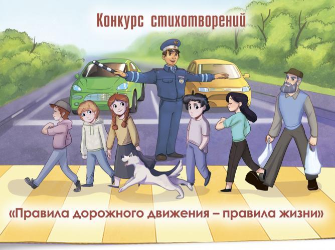 Победители конкурса стихотворений «Правила дорожного движения – правила жизни»