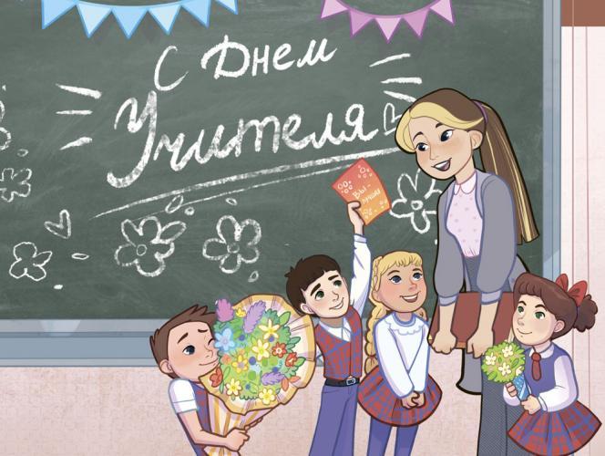 Сегодня Всемирный День учителя!