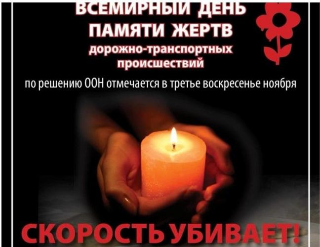 Cегодня Всемирный день памяти жертв дорожно-транспортных происшествий