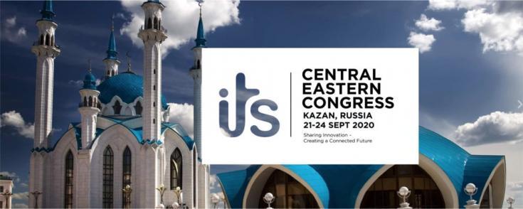 Первый центрально-восточный конгресс по интеллектуальным транспортным системам (ИТС)