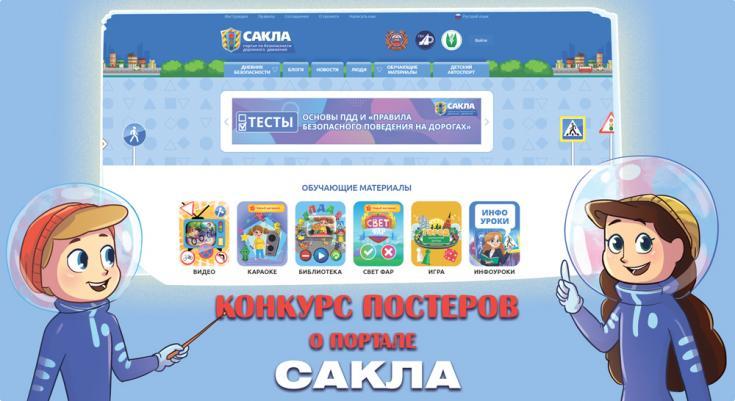 Объявлен новый конкурс постеров  о портале «САКЛА»