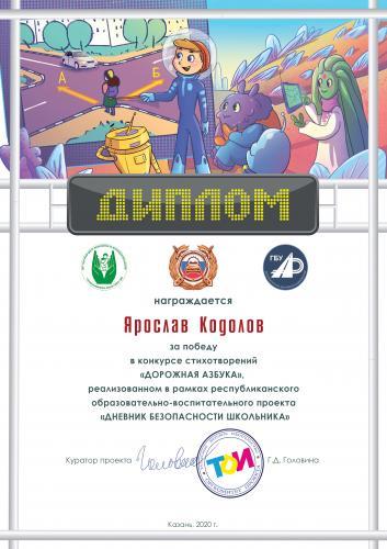 Победители конкурса стихотворений «Дорожная азбука»