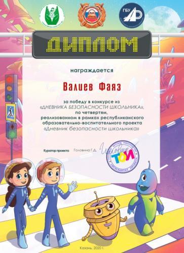Финалисты конкурса по 4 четвертям «Дневника безопасности школьника»
