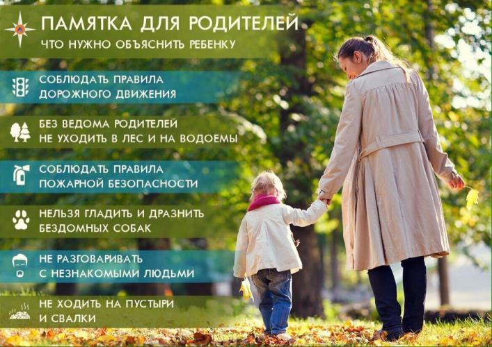 Памятка для родителей о безопасности детей в летний период