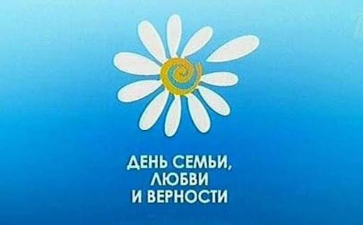 Всероссийский День семьи!