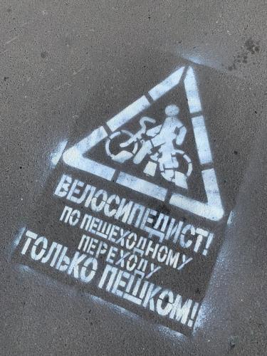Сотрудники Госавтоинспекции Татарстана нанесли надписи для велосипедистов перед пешеходными переходами