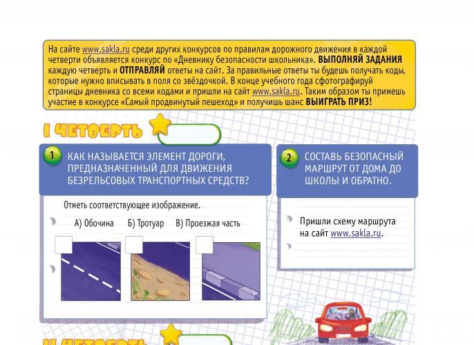 Итоги конкурса по Дневнику безопасности школьника 1 четверть