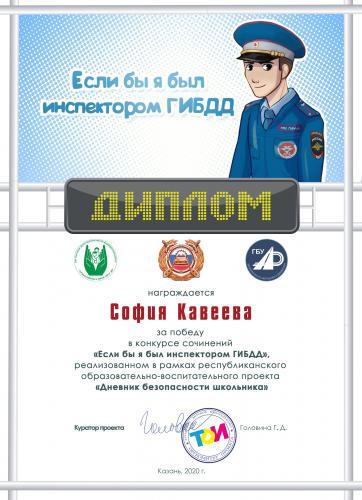 Итоги конкурса сочинений «Если бы я был инспектором ГИБДД»