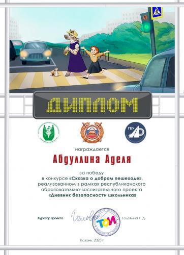 Итоги конкурса «Сказка о добром пешеходе»