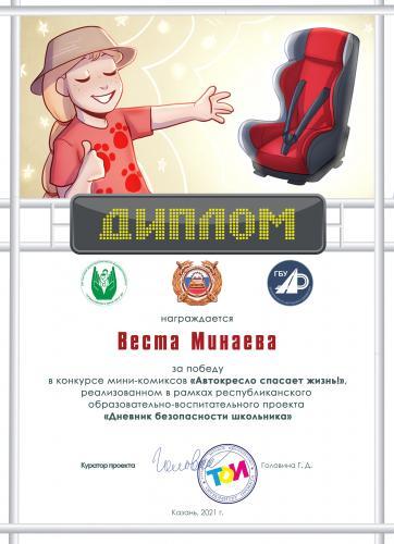 Результаты конкурса мини-комиксов «Автокресло спасает жизнь!»