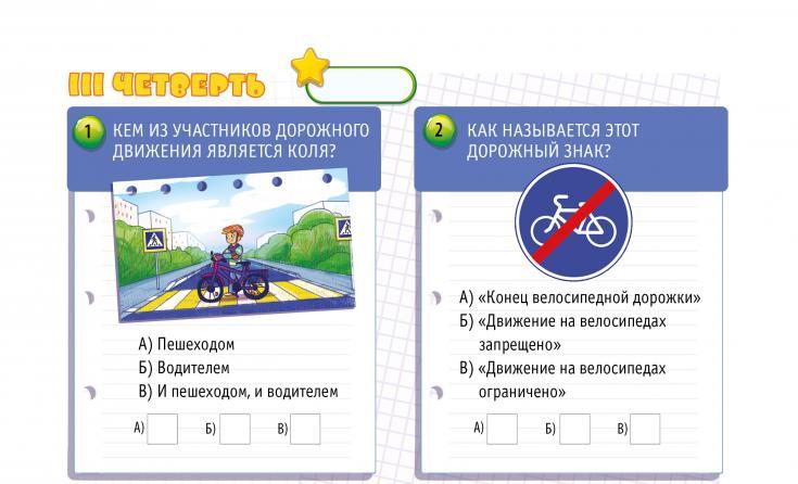 Итоги конкурса по Дневнику безопасности школьника 3 четверть