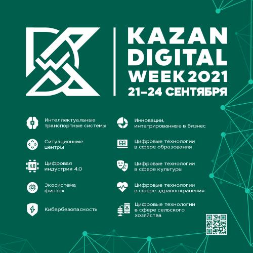 В Казани пройдет Международный форум Kazan Digital Week – 2021