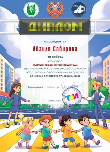 Итоги конкурса по Дневнику безопасности школьника 4 четверть