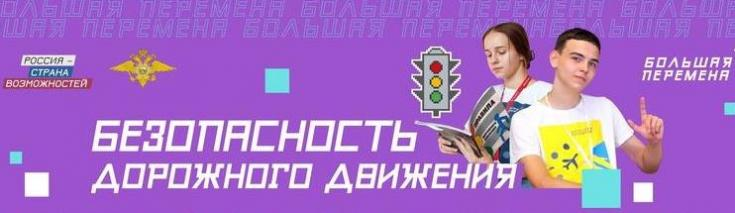 "Онлайн мастер-класс ""Блогер дорожной безопасности"""