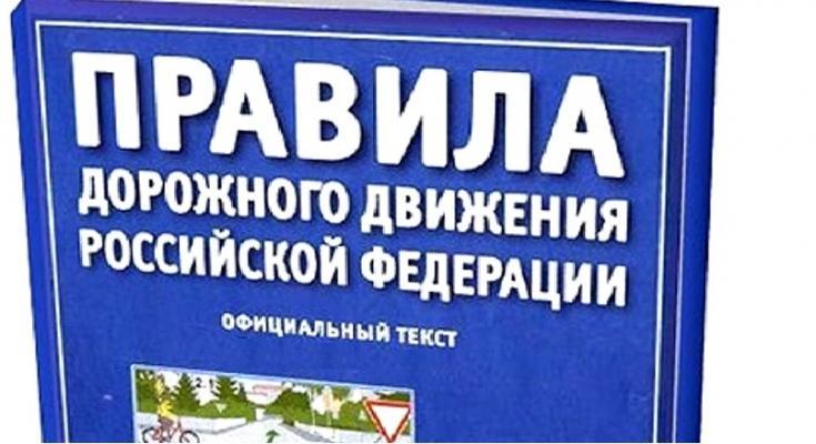 Госавтоинспекция   напоминает о внесенных изменениях в Правила дорожного движения Российской Федерации