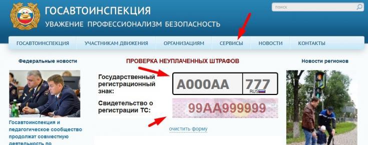 Интерактивными сервисами официального сайта Госавтоинспекции граждане воспользовались за полгода более 390 млн ра