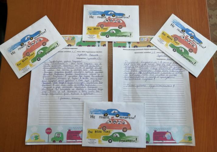 Школьники Прибайкалья написали письма водителям