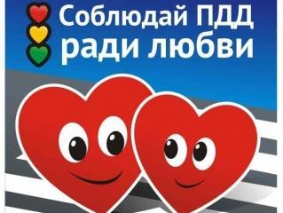 Любовь и жизнь бесценны. Соблюдай и люби ПДД!
