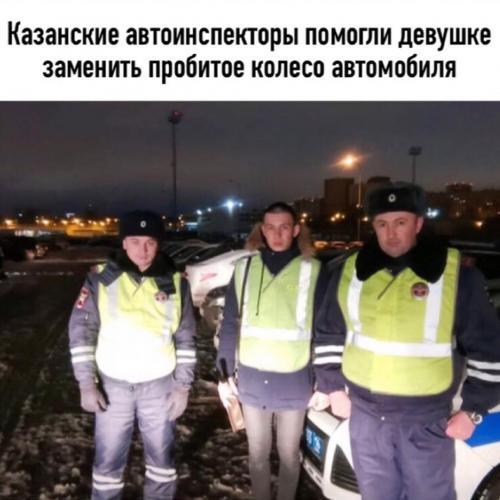Жительница Казани поблагодарила сотрудников Госавтоинспекции за помощь на дороге