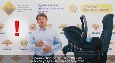 Чеченская республика открыла федеральный проект «Детство без опасности» в 2020 году